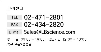 고객센터 TEL : 02-471-2801, FAX : 02-434-2820, E-mail : Sales@LBscience.com