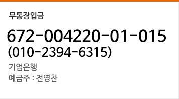 기업은행 672-004220-01-015